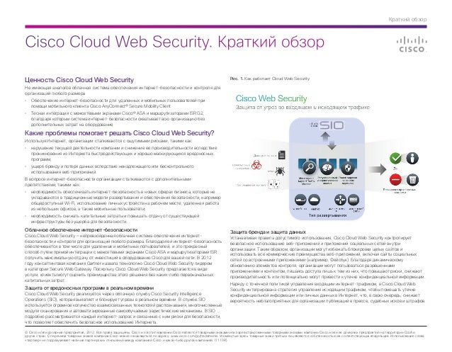 cisco cloud web security review